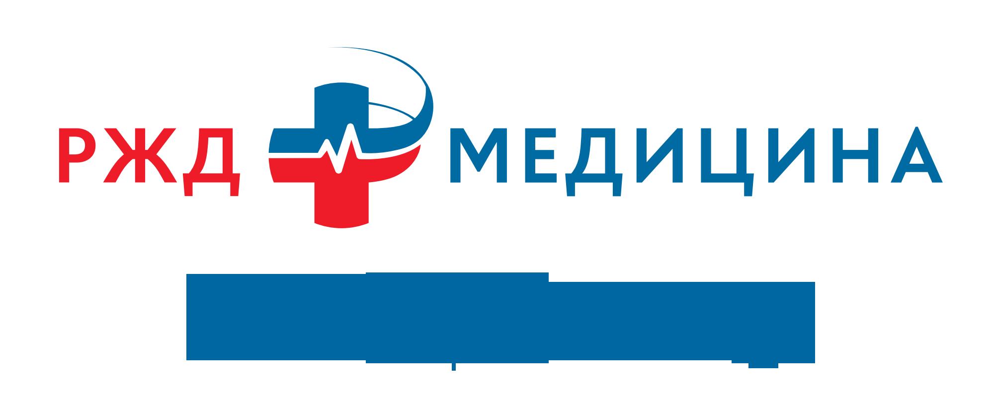 """Линейная поликлиника на ст. Ноябрьск ОАО """"РЖД"""""""